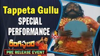 Tappeta Gullu Special Performance @ Rangasthalam Pre Release Event LIVE || Ramcharan, Samantha
