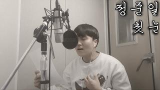 야매보컬(YameVocal)- 첫 눈 (The first snow) 원곡 정준일 (Jung Joonil) [Cover]