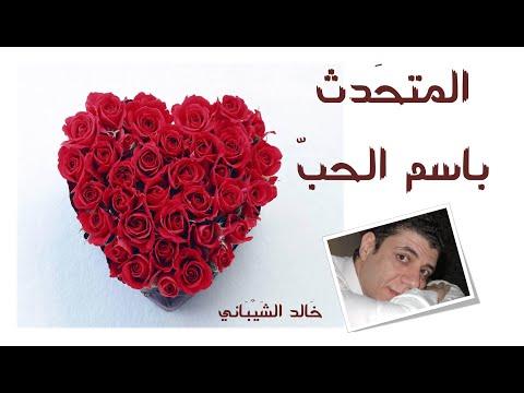 خالد الشيباني | قصيدة : المتحدث باسم الحب | من المجموعة الشعرية : الحب والبارود