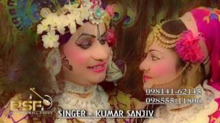 BRIJ KE NAND LALA || KUMAR SANJIV || New Full HD Dharmik Song 2017 || PSF GUN GAWAN