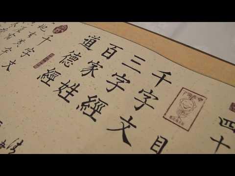 墨影匠心2017——闽港澳台职工书画摄影联展开幕