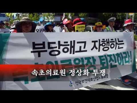 <2015 보건의료노조 상반기 투쟁 영상>