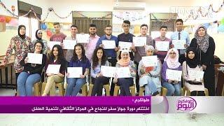 اختتام دورة جواز سفر للنجاح في المركز الثقافي لتنمية الطفل