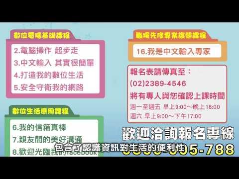 數位關懷錦囊:課程介紹_正體中文