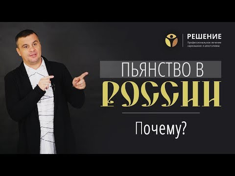 Предпосылки употребления в России | Пьянство в России