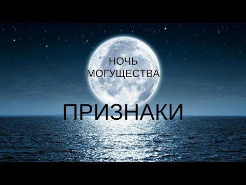 Признаки Ночи Могущества (Лейлят-уль-Кадр) | Омар Сулейман