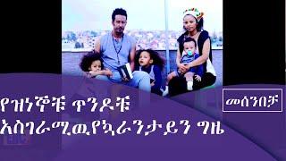 ተዋናይ ሳምሶን ታደሰና ድምፃዊ ዳግማዊት ፀሀዬ በመሰንበቻ ፕሮግራም Fm Addis 97.1 ላይ ያደረጉት ቆይታ