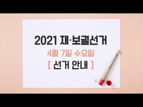 2021 4월 7일 재·보궐선거에 대해 알려드립니다! - 포켓 인 관악 이미지