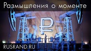 Нефть, рубль. Чего ждать?