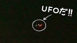 UFOを呼べる男がUFOを呼んだらやって来た!発見らくちゃく!×九州ウォーカー