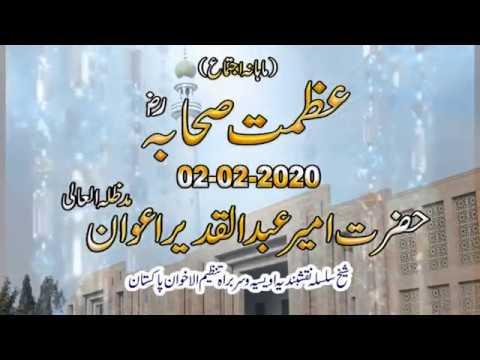 Watch Azmat-e-Sahaabah YouTube Video