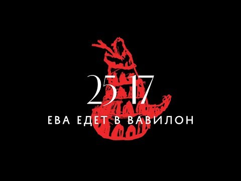 25/17 — Ева едет в Вавилон (фильм-концерт)