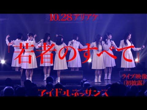 , title : '【「若者のすべて」2017.10.28ライブ映像(初披露)】アイドルネッサンス'