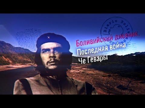 Боливийский дневник. Последняя война Че Гевары - DomaVideo.Ru
