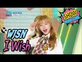 Download Lagu [HOT] WJSN - I Wish, 우주소녀 - 너에게 닿기를 Show Music Core 20170218 Mp3 Gratis