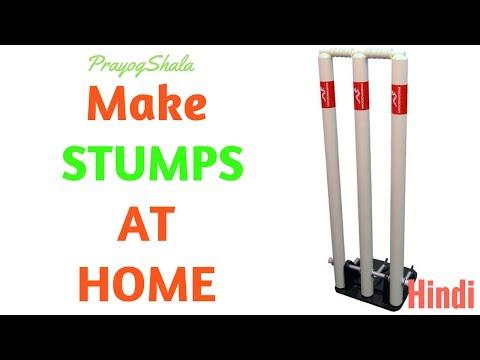 How to Make Cricket Stumps at Home | Best Idea | SportShala | Hindi