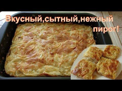 Сытный и вкусный пирог в духовке. Все легко и просто а главное вкусно - DomaVideo.Ru