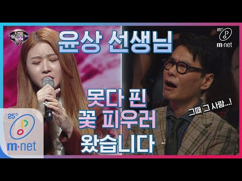[ENG sub] I can see your voice 7 [8회] '파워성장x보이스 키즈' 김윤설! '못다핀 꽃 한송이'로 너목보 무대 시원하게 찢.었.다 200306 EP.8