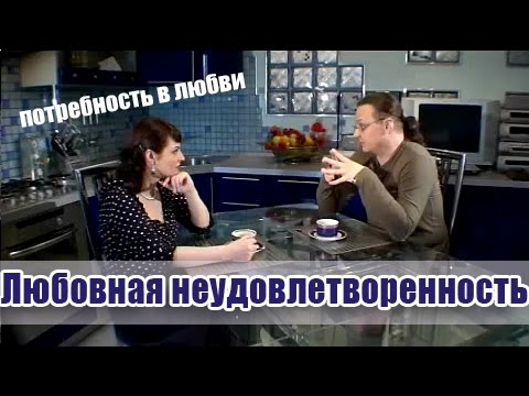 Наталья Толстая и Семён Чайка - Любовная неудовлетворенность