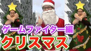 ゲームファイターからクリスマスプレゼントを君に。