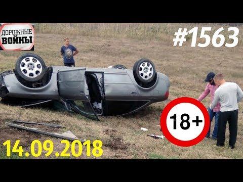 Новая подборка ДТП и аварий за 14.09.2018