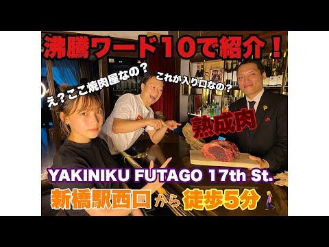 沸騰ワード10で紹介【YAKINIKU FUTAGO 17th St.】に潜入捜査してきた