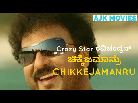 Video Chikkajamanru Kannada Full Movies download in MP3, 3GP, MP4, WEBM, AVI, FLV January 2017