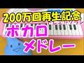 1本指ピアノ【ボカロ曲メドレー】簡単ドレミ楽譜 超初心者向け
