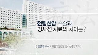 전립선암 수술과 방사선 치료의 차이는? 미리보기