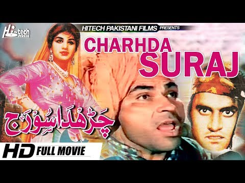 CHARHDA SURAJ - MUNAWAR ZARIF, RANGEELA, NANNA & SUDHIR - OFFICIAL PAKISTANI MOVIE