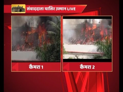 Massive fire breaks out in famous RK Studios of Mumbai; No casualties reported so far