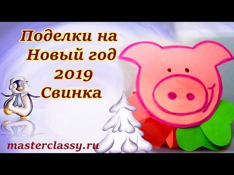 Поделки на Новый год 2019 из бумаги: свинка. Елочная игрушка: поросенок. Видео урок