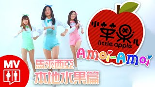 Download Lagu 【小蘋果の馬來西亞本地水果篇 Little Apple】 AMOi-AMOi @RED PEOPLE Mp3