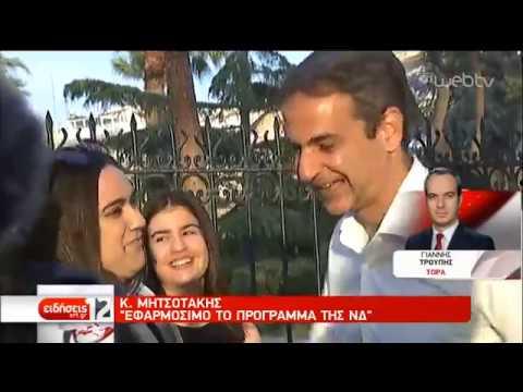 Κ. Μητσοτάκης: Θέλουμε ισχυρή εντολή – Το πρόγραμμα της ΝΔ είναι εφαρμόσιμο | 25/06/2019 | ΕΡΤ