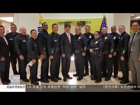한인사회 소식 7.07.17 KBS America News