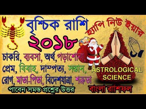 Scorpio 2018 Horoscope Yearly Prediction In Bengali|বৃশ্চিক রাশিফল ২০১৮ বাংলা|Vrischik Rashifal 2018