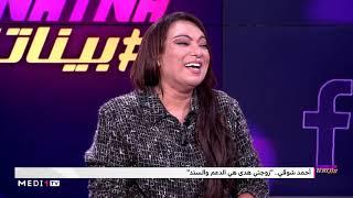 زوجة أحمد شوقي تفاجئه في