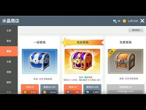 【楓之谷M】公會系統與皇家組合包與高級寶箱價格及抽中機率!