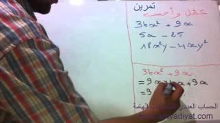 الرياضيات الثالثة إعدادي - النشر التعميل المتطابقات الهامة تمرين 2