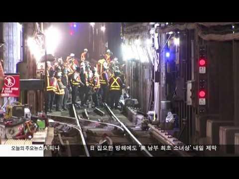 탈선 지하철 탑승객 500만 달러 소송 6.29.17 KBS America News