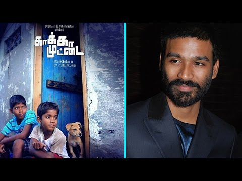 Video Dhanush's Kaaka Muttai Selected For Rome Film Festival 2014 download in MP3, 3GP, MP4, WEBM, AVI, FLV January 2017