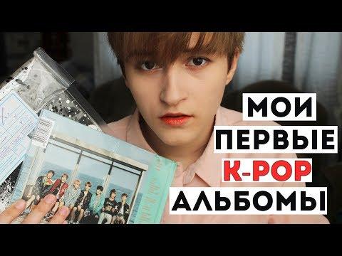 МОИ ПЕРВЫЕ K-POP АЛЬБОМЫ | Я В ШОКЕ!! (видео)