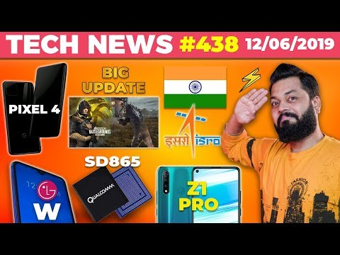 PUBG Big Update, SD865 Details, LG W Leaked First Look, Google Pixel 4 Pictures,Vivo Z1 Pro -TTN#438