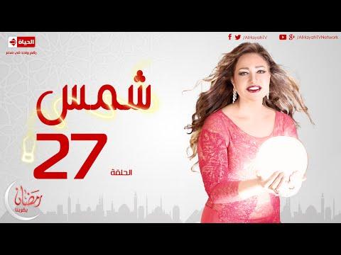 مسلسل شمس للنجمة ليلى علوي - الحلقة السابعة العشرون - 27 Shams - Episode (видео)
