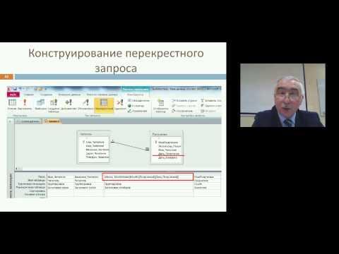 Разработка информационной системы средствами MS Access 2010. Часть 3