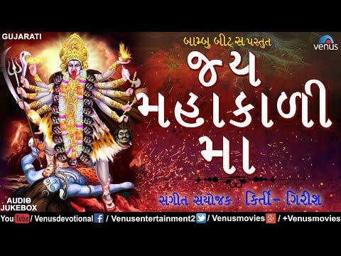 Jai Mahakali Maa  Navratri Speacial  Best Gujarati Devotional Songs  JUKEBOX  Latest Songs 2017