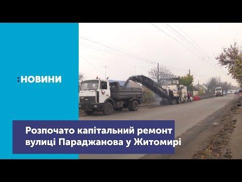 Розпочато капітальний ремонт вулиці Сергія Параджанова у Житомирі