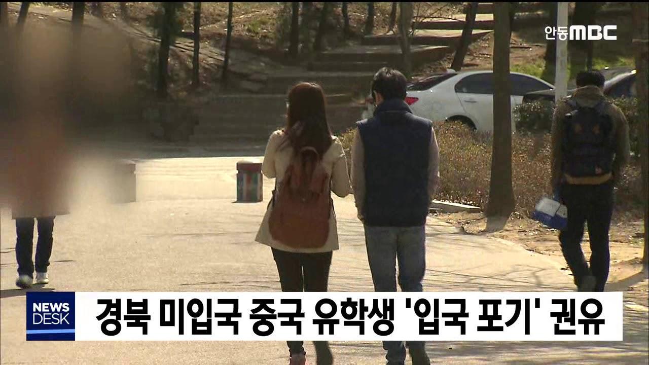 경북 미입국 중국 유학생 '입국 포기' 권유