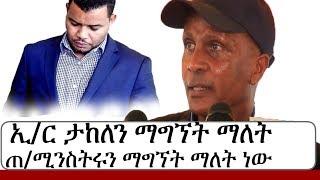 Ethiopia: ኢ/ር ታከለን ማግኘት ማለት  ጠ/ሚንስትሩን ማግኘት ማለት ነው | Eskinder Nega | Takele Uma