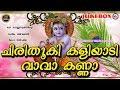 Chiri Thooki Kaliyadi Va Va Kanna   Sree Krishna Devotional Song Malayalam   Hindu Devotional Song